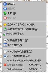 CuteMenus Firefox のコンテキストメニュー