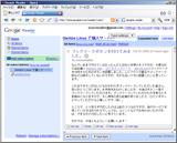 Opera で Google Reader 1