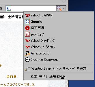 Firefox 検索プラグインの自動検出