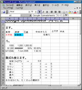 Google Spreadsheets Excel へエクスポート