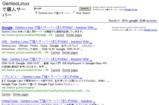 オリジナル検索エンジン結果画面2