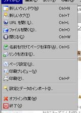 CuteMenus Firefox のファイルメニュー