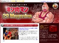 [キン肉マン生誕29周年] キン肉マン 29Magazine - livedoor スポーツ