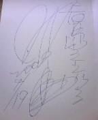 中谷彰宏氏サイン