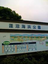 蓮沼海浜公園1
