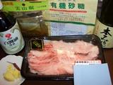 牛すじの山椒煮の材料