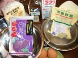 「紫芋ケーキ」の材料