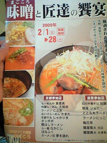 目指すは京都全店制覇!