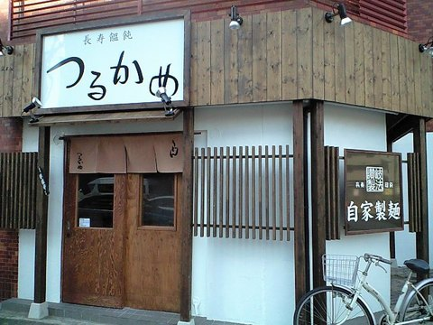 美味しい店歓迎