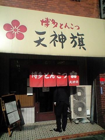 東隣が元、大鶴製麺処