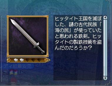 海の民の剣