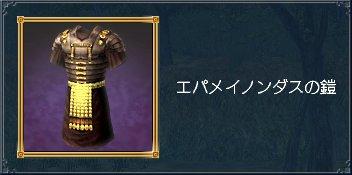 エパメイノンダスの鎧