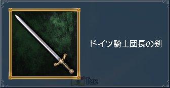 ドイツ騎士団長の剣