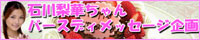 梨華ちゃん21回目の誕生日バナー