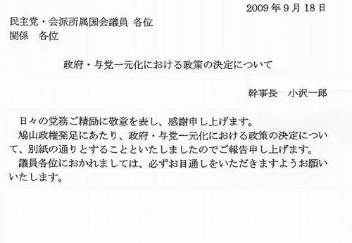 小沢幹事長指令書