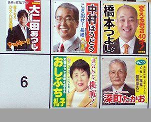 長崎知事選挙ポスター