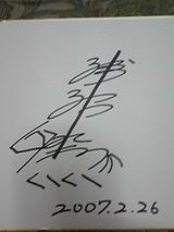 浅沼騎手サイン
