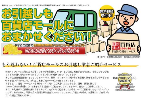 エメロード|タカラの耐震システムバス評判、激安価格を比較!