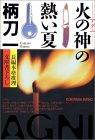 火の神(アグニ)の熱い夏