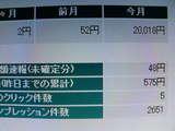12月収入報告UP.JPG