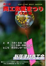 ポスター2008