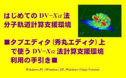 DV−Xα法計算支援環境利用の手引き