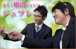 福岡の結婚相談所ジュブレ
