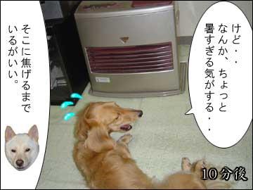 ファンヒーター-7コマ