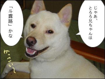 ヤンキー語-3コマ