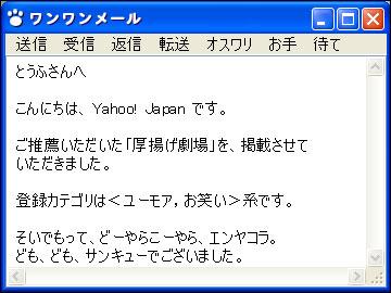 祝 Yahoo! 掲載-1コマ