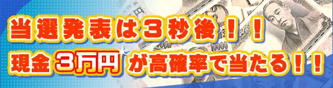 現金3万円が当たるスピードクジ