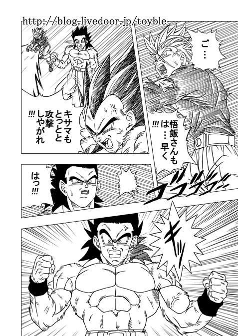 Dragon Ball Af capitulo 2