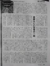 小松貫主 記事2