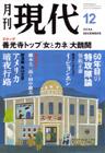 月刊現代2004年12月 善光寺