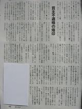 小松貫主 記事3