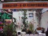 フラワーエキスポ埼玉県植木生産組合連合会ブース