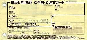 タワーレコード予約券