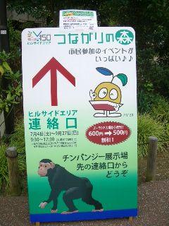 横浜開国博ズーラシア17
