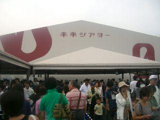 横浜開国博ベイサイドエリア17