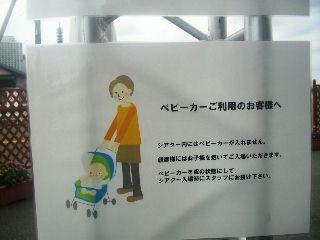 横浜開国博ベイサイドエリア19