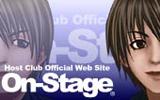 特選ホストクラブ紹介公式サイト On-Stage