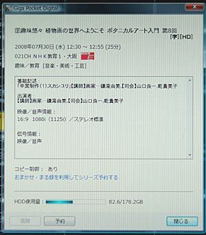 2008_07_30_04.jpg