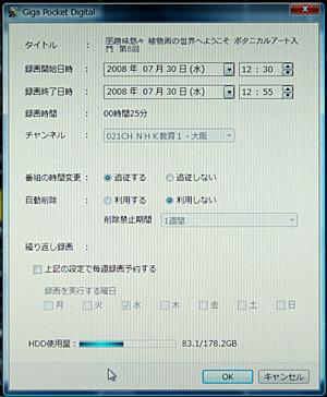 2008_07_30_05.jpg