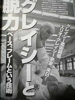エリオ・グレイシーと代表早川(雑誌「秘伝」2000年5月号)