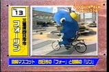フォーリン@テレビ東京