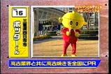 ポッターくん@テレビ東京