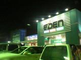 エイデン四日市北店
