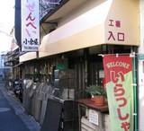 小倉屋入口