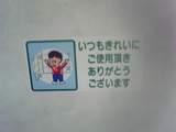 コンビ二トイレ2