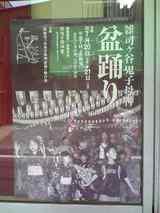 2007盆踊り
